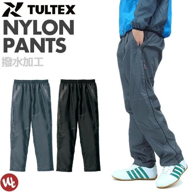 イージーパンツ TULTEX(タルテックス) シャカパン 『2カラー』 AZ-10303 【メンズ】【レディース】【撥水】【防風】【裏メッシュ】【RCP】【auktn】【あす楽対応】【楽ギフ_包装】