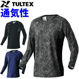 【1点までネコポス可】長袖Tシャツ TULTEX タルテックス AZ-551049 AITOZ アイトス メンズ 切り替えメッシュ 吸汗速乾 UVカット 抗菌防臭 熱中症対策 作業服 作業着