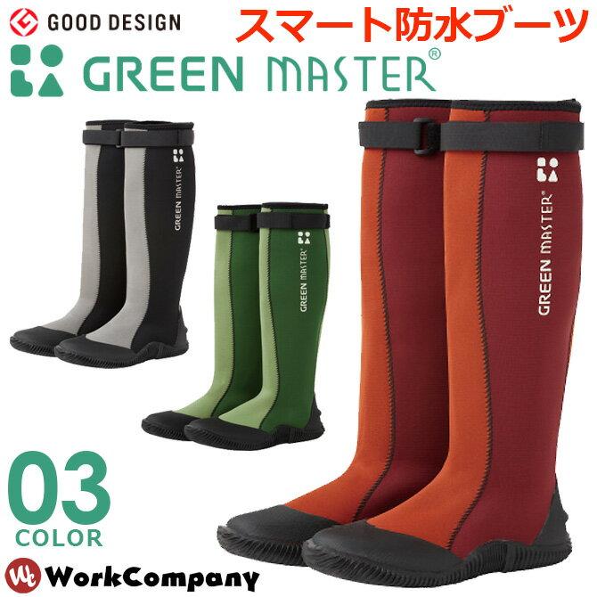 長靴 (グリーンマスター) ガーデニング・農作業《先芯なしタイプ》パッカブル 2620【アウトドア_農作業】【あす楽対応】