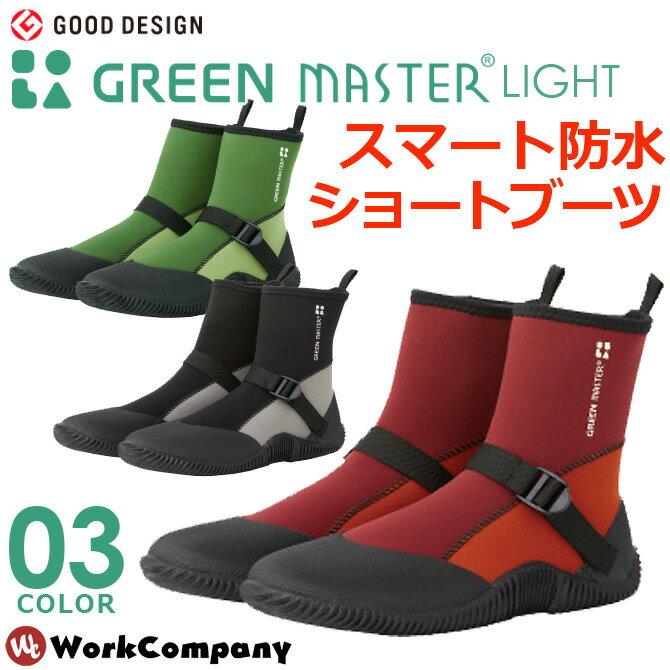 長靴 グリーンマスターライト ショートブーツ ガーデニング・農作業《先芯なしタイプ》2622【アウトドア】【レインブーツ】【あす楽対応】