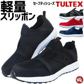 安全靴 スリッポン TULTEX(タルテックス) LX69180 ローカット メンズ 軽量 ゴムストラップ スリップオン セーフティーシューズ 作業靴