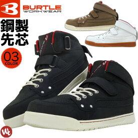 安全靴 23.5〜28.0cm バートル BURTLE ハイカット マジックテープ セーフティーシューズ ミドルカット 作業靴 安全スニーカー メンズ レディース 男女兼用 809