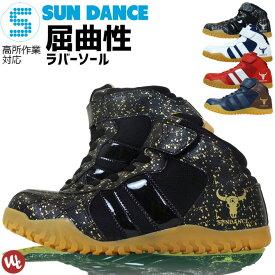 安全靴 スニーカー サンダンス sundance GT-EvoX セーフティーシューズ ハイカット【高所作業_メンズ_耐油】