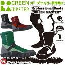 長靴 グリーンマスターライト ショートブーツ ガーデニング・農作業《先芯なしタイプ》『3カラー』 2622 【アウトドア】【農作・・・