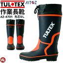 長靴 タルテックス TULTEX カラー切替 ゴム長靴 男女兼用 先芯なし 農作業 作業靴 ガーデニング アイトス AITOZ AZ-4701