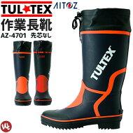 長靴メンズTULTEX(タルテックス)カラー切替ゴム長靴《先芯なしタイプ》AZ-4701【農作業】【雪仕事】