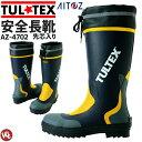 安全長靴 メンズ TULTEX(タルテックス) カラー切替ゴム 長靴《先芯入り》メンズ 4702【農作業_作業靴_現場作業】