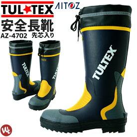 安全長靴 タルテックス TULTEX 先芯入り カラー切替 ゴム長靴 農作業 安全靴 作業靴 ガーデニング アイトス AITOZ AZ-4702