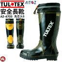 安全長靴 タルテックス TULTEX 先芯入り カラー切替 ゴム長靴 農作業 安全靴 作業靴 ガーデニング アイトス AITOZ AZ-…
