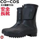 安全長靴 先芯入り マジック長靴 HG-956 ジプロア コーコス メンズ マジックテープ ラバーブーツ 防水ブーツ レインブ…
