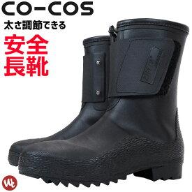安全長靴 先芯入り マジック長靴 HG-956 ジプロア コーコス メンズ マジックテープ ラバーブーツ 防水ブーツ レインブーツ セーフティーブーツ ワーク アウトドア 安全靴