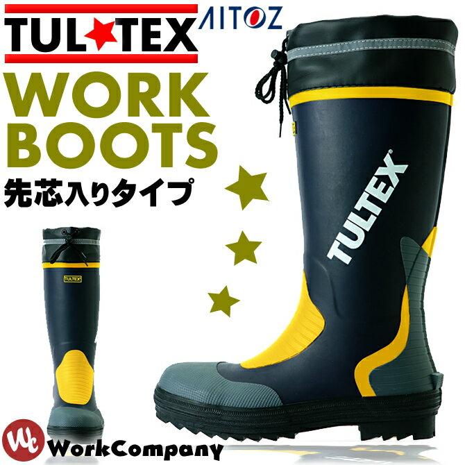安全長靴 メンズ TULTEX(タルテックス) カラー切替ゴム 長靴《先芯入り》メンズ 4702【農作業_作業靴_現場作業】【あす楽対応】