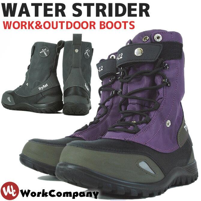 安全靴 ブーツ 女性サイズ対応 ウォーターストライダー W-22『2カラー』【メンズ】【レディース】【ハイカット】【撥水】【アウトドア】【農作業】【auktn】【あす楽対応】【RCP】【楽ギフ_包装】