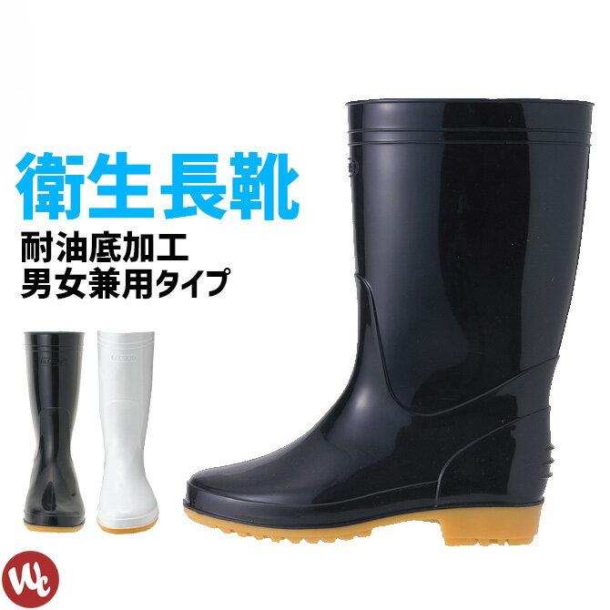 衛生長靴 厨房ブーツ 白長靴 黒長靴 コック ブーツ ホワイト ブラック AZ-4435 メンズ【農作業_厨房靴_コックシューズ】【あす楽対応】
