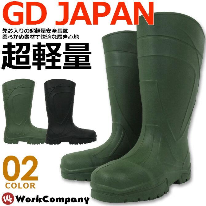 安全長靴 超軽量 先芯入り ウイングラバー (GD JAPAN) 『2カラー』 RB-077【安全靴】【アウトドア】【農作業】【雪仕事】【auktn】【RCP】【あす楽対応】【楽ギフ_包装】