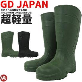 安全長靴 超軽量 先芯入り ウイングラバー ジーデージャパン 軽量 安全靴 作業靴 農作業 ガーデニング GD JAPAN RB-077