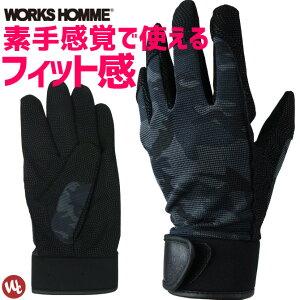 【2枚までネコポス可】作業手袋 指先の巧 TAKUMI WORKS HOMME 2520 ワーキンググローブ 背抜き ストレッチ