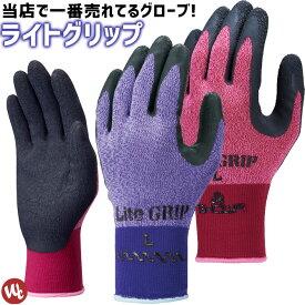 【3枚までネコポス可】作業手袋 ライトグリップ No.341 背抜きゴム張り手袋【ワーキンググローブ】