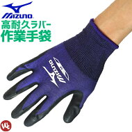 【2枚までネコポス可】ワークグローブ耐久ラバータイプミズノ(MIZUNO)ワークグラブF3JGD801ユニセックスメンズレディース作業手袋軍手