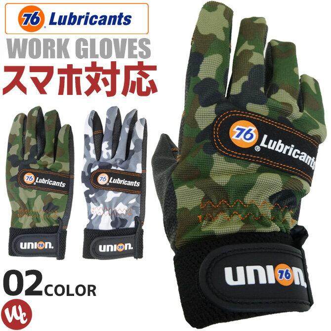 【2枚までネコポス可】76Lubricants 迷彩PUグローブ 作業手袋 F-770【ワーク手袋】