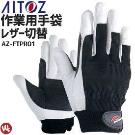 【2枚までネコポス可】作業手袋 レザー切替 ワーキンググローブ アイトス 作業服 作業着 作業用品 ワークグローブ アウトドア AITOZ AZ-FTPR01
