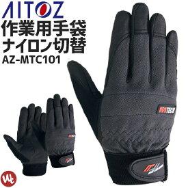 【2枚までネコポス可】作業手袋 ナイロン切替 ワーキンググローブ アイトス 作業服 作業着 作業用品 ワークグローブ アウトドア AITOZ MTC101 #MT-001