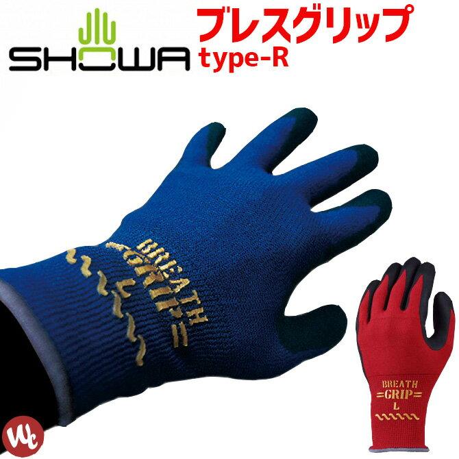 【2枚までネコポス可】作業手袋 ブレスグリップ type-R 1双 ショーワ(SHOWA) 380R【ワーキンググローブ】【あす楽対応】