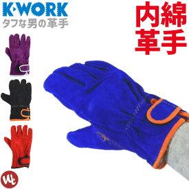 【1枚までネコポス可】作業手袋 革手袋 タフな男の革手(1双)【レィンジャー】【Kワーク】【ワーキンググローブ】
