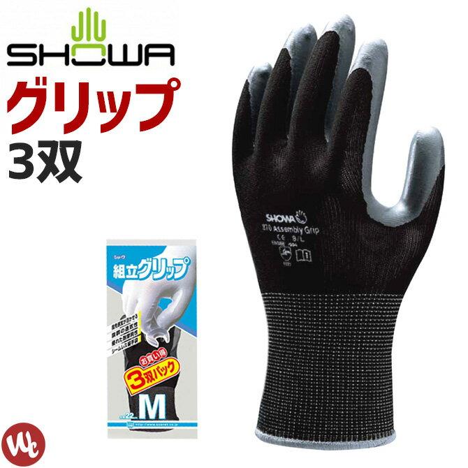 【1枚までネコポス可】作業手袋 3双組 スベリ止め 組立グリップ ショーワ(SHOWA)370【耐滑】【シームレス編み手袋】【あす楽対応】