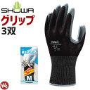 【1枚までネコポス可】作業手袋 3双組 スベリ止め 組立グリップ ショーワ(SHOWA)370【耐滑】【シームレス編み手袋】