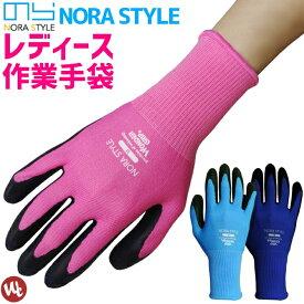 【2枚までネコポス可】作業手袋 レディース のらスタイル 女性用 天然ゴム 背抜き ワーキング グローブ 作業用品 ユニワールド NSWG-310P