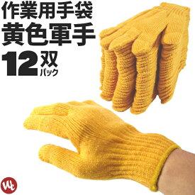 作業手袋 黄色軍手 12双組 イエロー ワーキング グローブ 作業用品 アウトドア No.611