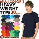 無地Tシャツ シンプル(S〜XL)男女兼用『20カラー』【カジュアル】【メンズ】【レディース】【ユニフォーム】【RCP】…
