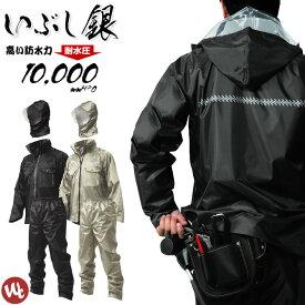 レインウェア マック いぶし銀 上下セット レインスーツ カッパ 合羽 雨具 防水 作業服 作業着 通勤 バイク M〜4L Makku AS-4000