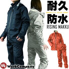 レインウェア マック ライジングマック 上下セット レインスーツ カッパ 合羽 雨具 防水 作業服 作業着 通勤 S〜4L メンズ レディース 男女兼用 Makku AS-5300