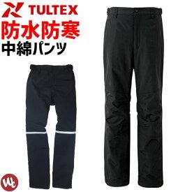 防水防寒パンツ TULTEX(タルテックス) AZ-8877 AITOZ(アイトス) メンズ レディース 透湿 防水 撥水 防風 保温 反射材 作業ズボン レイン アウトドア 作業服 作業着