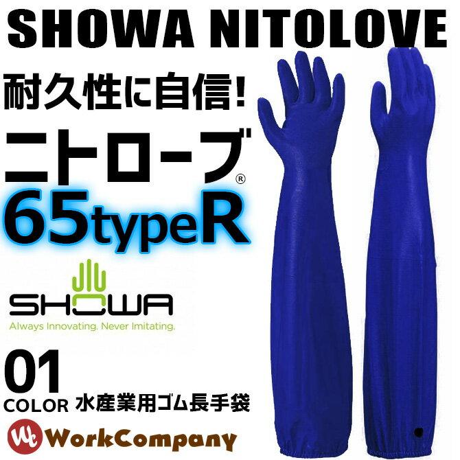 ロングゴム手袋 ニトローブ TYPE-R 65(1双)ショーワ(SHOWA)【ゴム長手袋_ワキンググローブ】【漁業】【清掃】【水仕事】【auktn】【RCP】【あす楽対応】【楽ギフ_包装】