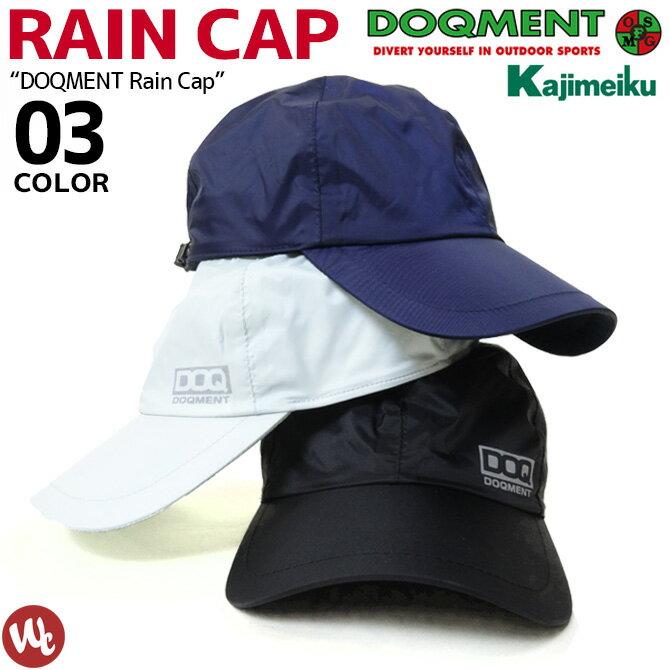 レインキャップ DOQMENT(ドキュメント) C-1 カジメイク メンズ レディース 防水キャップ 雨用帽子 釣り