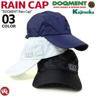 レインキャップDOQMENT(ドキュメント)C-1カジメイクメンズレディース3カラー防水キャップ雨用帽子雨具【あす楽対応】