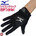 【2枚までネコポス可】ミズノ ワークグローブ シリコーングリップタイプ ワークグラブ F3JGS805 ブラック メンズ 作業手袋
