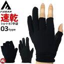 【3枚までネコポス可】FUBAR(フーバー) 合成皮革 指出し フィンガーレス 滑り止め手袋 ワークグローブ 作業手袋