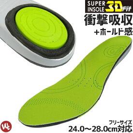 インソール スーパーインソール3Dフィット 24.0cm〜28.0cm 中敷き 衝撃吸収 抗菌 メンズ レディース 男女兼用 喜多 No.7990