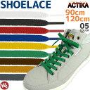 【15枚までネコポス可】スニーカー 靴紐 ACTIKA石目平紐 シューレース 石目平紐【くつひも】【6/4(火)20:00〜6/11(火)…