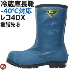 送料無料 冷蔵庫長靴 防寒長靴 レコ4DX(-40℃対応仕様)シバタ メンズ NR021 ネイビー【ハト印】