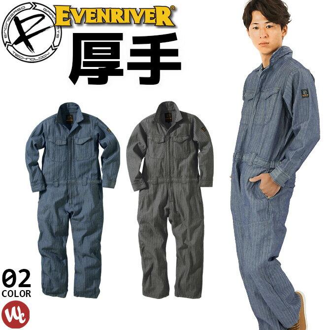 長袖ツナギ コットン ヘリンボンデニム(ジャンプスーツ)EVEN RIVER(イーブンリバー)メンズ つなぎ【作業着】【作業服】
