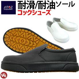 コックシューズ 22.0〜30.0cm アイトス グリップマックス 防臭 耐滑 耐油 コック靴 厨房靴 作業靴 調理 メンズ レディース 男女兼用 AITOZ AZ-4440