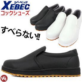 コックシューズ (XEBECジーベック) 耐滑・耐油ラバーソール 85665 レディース メンズ【厨房靴】【コック靴】