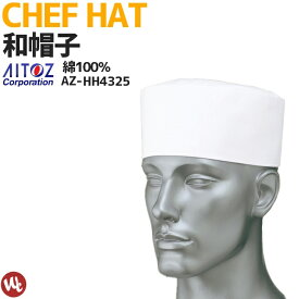 【3点までネコポス可】和帽子 男女兼用 M-LL コック帽 メンズ レディース ユニフォーム コック服 厨房 作業服 作業着 アイトス AITOZ AZ-HH4325
