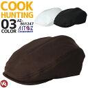 ハンチング コック帽 キッチンハット(フリー)『3カラー』【厨房】【レストラン】【カフェ】【auktn】【あす楽対応】【RCP】【楽ギフ_包装】