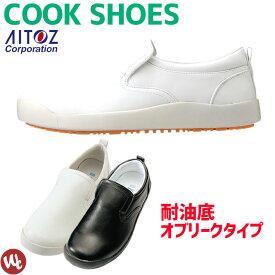 コックシューズ アイトス シンプル無地フェイクレザー メンズ レディース 男女兼用 耐油 先芯無し 厨房靴 作業靴 コック靴 AITOZ AZ-4436